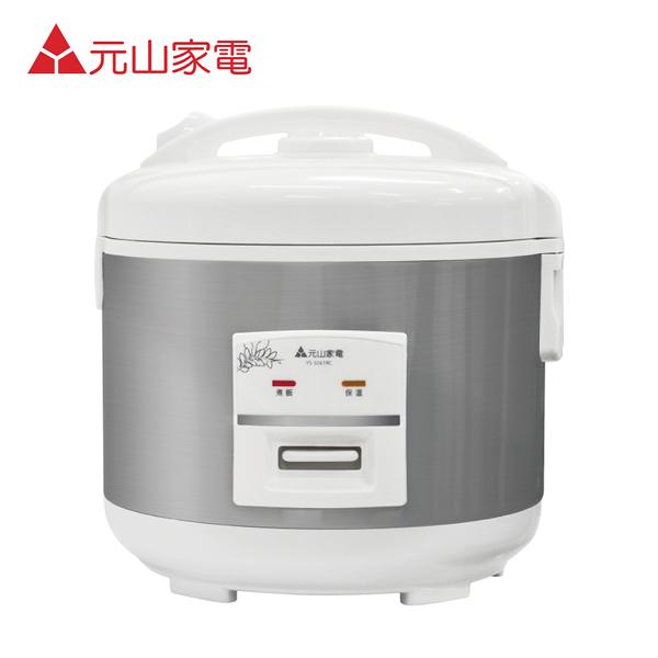 [YENSUN 元山家電]6人份 元山機械式電子鍋 YS-5061RC