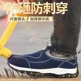 勞保鞋電焊工鞋夏季透氣勞保鞋男士鋼包頭防砸防刺穿工作鞋安全鞋防 多色小屋