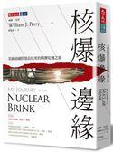 (二手書)核爆邊緣:美國前國防部長培里的核戰危機之旅