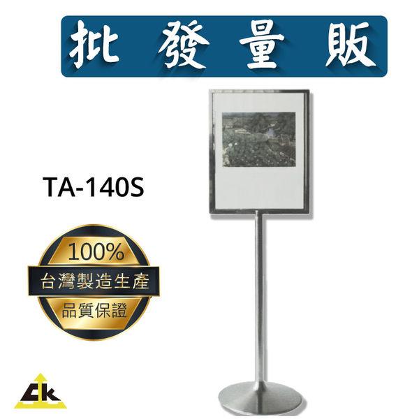 【鐵金鋼】TA-140S 標示/告示/招牌/飯店/旅館/酒店/俱樂部/餐廳/銀行/MOTEL/公司行號/遊樂場