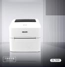 標籤列印機 電子面單打印機DL-750W標簽條碼不亁膠二維碼便簽 【618特惠】