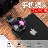 品基手機鏡頭廣角魚眼微距直播補光燈攝像頭7通用單反拍照附加鏡 完美
