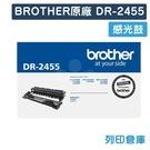原廠感光鼓 Brother 黑色感光滾筒 DR-2455 /適用 MFC-L2715DW / MFC-L2770DW