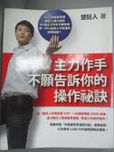 【書寶二手書T5/股票_KJR】主力作手不願告訴你的操作祕訣_楚狂人
