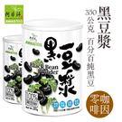 阿華師 黑豆漿(350g/罐)x2罐 原價600