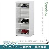 《固的家具GOOD》057-03-AX (塑鋼材質)開棚/開放式1.4尺鞋櫃-白色