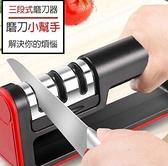 現貨 三段式磨刀器 廚房小工具 磨刀 鈍 刀具 三槽 磨刀石 快速磨刀 萬能磨刀器 金剛石 磨刀棒