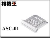 ★相機王★Nikon ASC-01 原廠不銹鋼金屬熱靴蓋 平行輸入