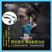 骨傳導耳機免入耳 運動藍牙耳機 無線藍牙 智能語音 跑步 騎車 防水