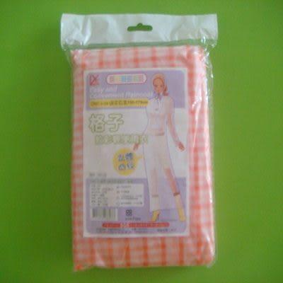 格子紋彩輕便雨衣(粉橘)/加厚加長.立體凸紋.重複穿戴