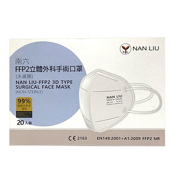 南六 FFP2立體外科手術口罩20入裝(N95)【德芳保健藥妝】