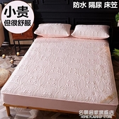 防水床笠單件床墊套嬰兒隔尿防螨床罩防滑席夢思保護套乳膠墊套 名購新品