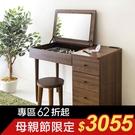 化妝品收納 化妝台 高書桌【X0009】夏洛特三抽化妝桌 (兩色) MIT台灣製 ac 完美主義