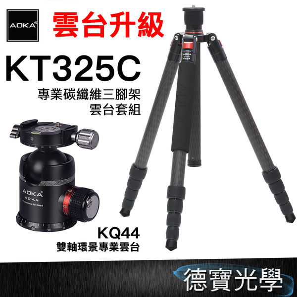 AOKA KT-325C + KQ44 雲台 碳纖維三腳架雲台套組 全球最殺價限量優惠中  風景專業腳架