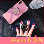 【萌萌噠】iPhone 8 / 8 Plus  夢境可愛女款 簡約愛心藍光保護殼 抖音神器 氣囊支架 全包軟殼 手機殼