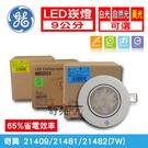 【奇亮科技】附發票 奇異 GE 7W LED崁燈 白光/黃光 崁燈 吸頂燈 全電壓 開孔9.5公分 9.5cm