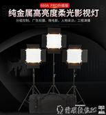 美顏燈溯途Led攝影燈演播室微電影燈光補光燈攝像燈專業影視常亮燈套裝視頻 爾碩LX