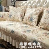 歐式沙發墊套定做防滑高檔奢華真皮全包四季通用貴妃沙發套罩全蓋【果果新品】