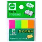 司密特AS-5662可再貼螢光便籤紙 4色x50張 (300包入)