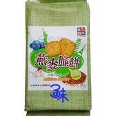 (馬來西亞)味覺百撰 旅遊季 燕麥脆餅-亞麻籽味 1包 585 公克(30小包) 特價 103 元 【 9555021803808 】