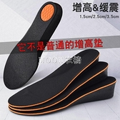 增高鞋墊男士女士隱形內增高墊全墊柔軟運動減震帆布鞋增高神器 快速出貨