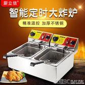 油炸鍋 油炸鍋商用電炸爐電炸鍋油條機炸串炸薯條薯塔機油炸機雙缸 JD 玩趣3C