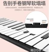 電子軟手卷鋼琴88鍵盤加厚專業版成人折疊移動便攜式女初學者練習YJT moon衣櫥