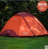 帳篷戶外登山野營防風防雨雙人鋁桿帳篷 igo全館免運