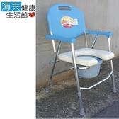 【海夫】杏華 鋁合金 收合式 凹墊便盆椅(115-Q)