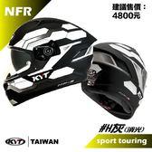 [中壢安信] KYT NF-R #H 消光灰 內墨片 全罩式 安全帽 NFR 加大內嵌式墨片