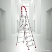 折疊梯 家用折疊梯子加寬加厚不銹鋼七步八步梯人字梯閣樓梯室內移動樓梯 西城故事