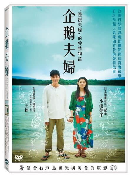 企鵝夫婦 DVD(購潮8)