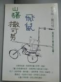 【書寶 書T1 /兒童文學_KST 】山豬‧飛鼠‧撒可努_ 亞榮隆