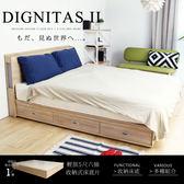 六抽床底 DIGNITASII狄尼塔斯輕旅風系列5尺雙人收納床底 / H&D 東稻家居