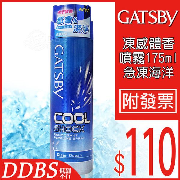 【DDBS】GATSBY 凍感體香噴霧175ml - 急凍海洋 (體香劑/止汗/體香噴霧)