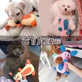 狗狗玩具發聲耐咬金毛拉布拉多大型犬潔齒法斗泰迪幼犬磨牙狗玩具 晴天時尚館