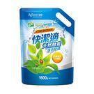 【快潔適 洗衣精】快潔適天然酵素洗衣皂精補充包  (1600g/包)