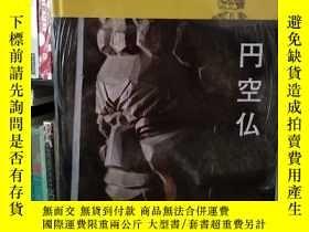 二手書博民逛書店円空仏罕見進口日文 圓空佛 Enku Butsu The Extraordinary Sculptures of