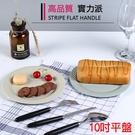原點居家創意 北歐風麥田系列平盤 蔬菜水果盤點心盤 壽司盤 茶盤 簡約魚盤家用送禮 10吋平盤
