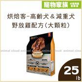 寵物家族-【活動促銷】烘焙客-高齡犬&減重犬野放雞配方(大顆粒)25lb(效期20200110)