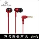 【海恩數位】ATH鐵三角 ATH-CK350M 耳道式耳機 紅色 公司貨保固