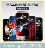 SAMSUNG 三星A7 (2017版) 黑邊皮質浮雕 立體浮雕彩繪殼 3D立體 手機殼 保護殼 手機套 背蓋 背套
