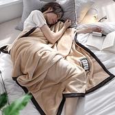 毛毯 空調小毛毯被子沙發辦公室午睡單人冬季保暖珊瑚絨午休蓋毯子加厚