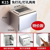 衛生間廁所紙巾盒 免打孔廁紙盒衛生紙架 不鏽鋼手紙盒卷紙盒置物架