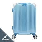 夢幻之星 ABS+PC 拉鍊 行李箱 20吋 冰藍 HTX-2107-20L