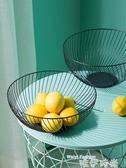 果盤居家家鐵藝水果盤創意現代北歐風格零食收納籃家用客廳茶幾水果籃