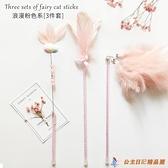 仙女逗貓棒三件組合套裝貓咪玩具diy羽毛鈴鐺毛球【公主日記】