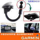 garmin nuvi 1370T 1450 2567T Drive 51 2465T 57 52 40 2555長彎管吸盤衛星導航車架支架導航吸盤