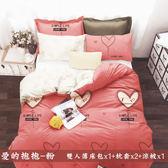 柔絲絨 5尺雙人 薄床包涼被組 4件組「愛的抱抱-粉」《YV9643》 HappyLife