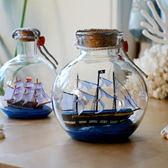 海洋玻璃漂流許愿瓶瓶中船創意擺件小飾品